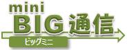 mini BIG通信